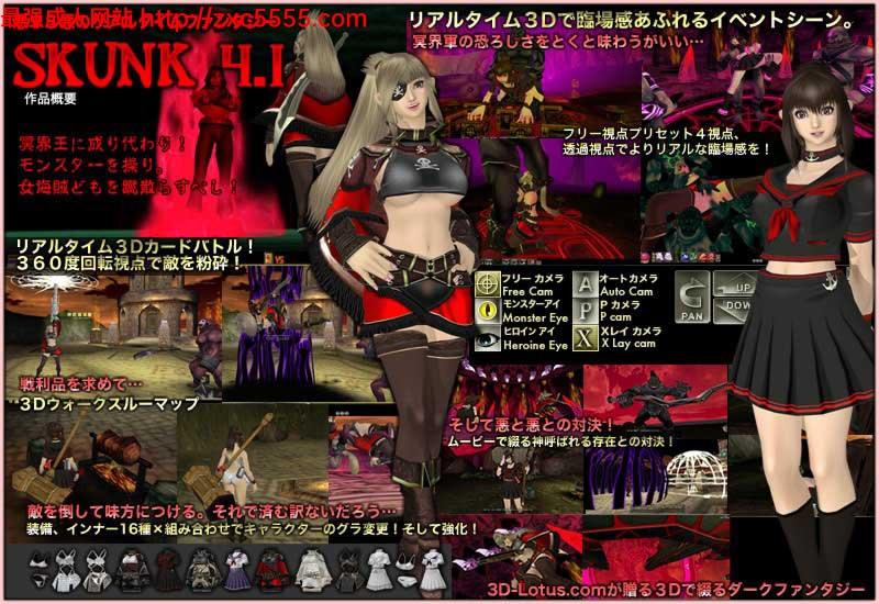 神杀:SKUNK4.1 塞洛斯的灯台 Ver1.15 正式版【史诗大作/3D/ACT+SLG/全动态/1.2G】